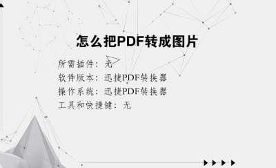 怎么把PDF转成图片