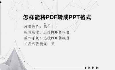 怎样能将PDF转成PPT格式