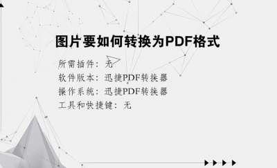 图片要如何转换为PDF格式