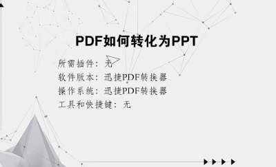 PDF如何转化为PPT