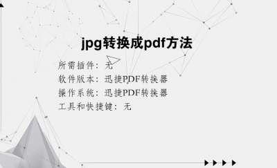 jpg转换成pdf方法