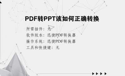 PDF转PPT该如何正确转换