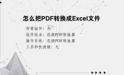 怎么把PDF转换成Excel文件