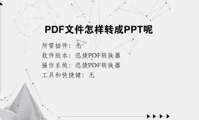 PDF文件怎样转成PPT呢