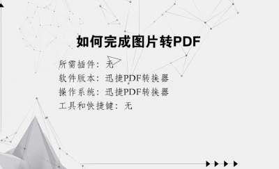 如何完成图片转PDF