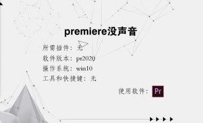 premiere没声音