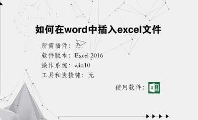 如何在word中插入excel文件