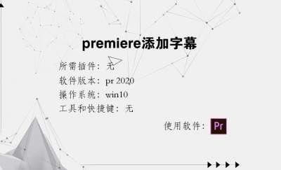 premiere添加字幕