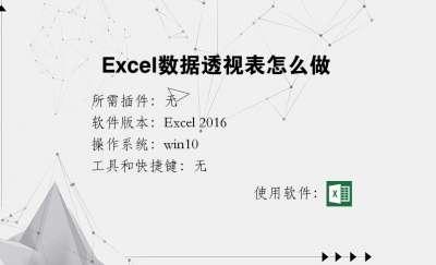 Excel数据透视表怎么做
