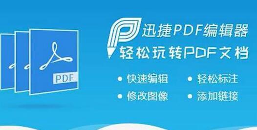pdf编辑软件有哪些