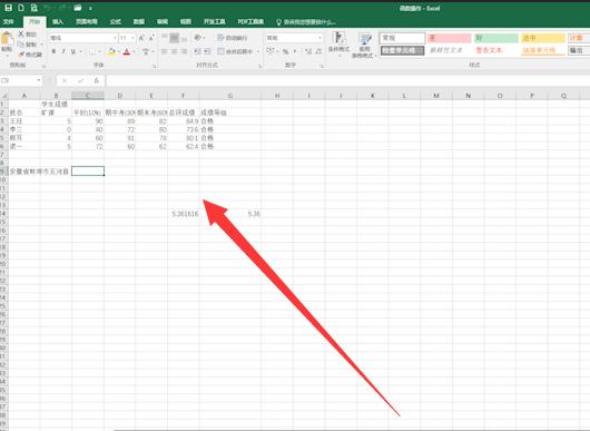 Excel中INDEX函数的使用