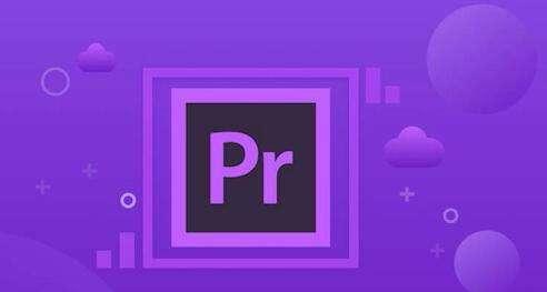 pr是什么软件