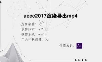 aecc2017渲染导出mp4