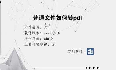 普通文件如何转pdf