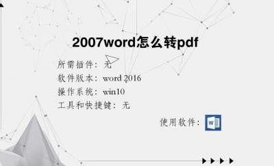 2007word怎么转pdf