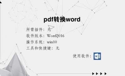 pdf转换word