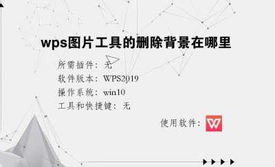 wps图片工具的删除背景在哪里