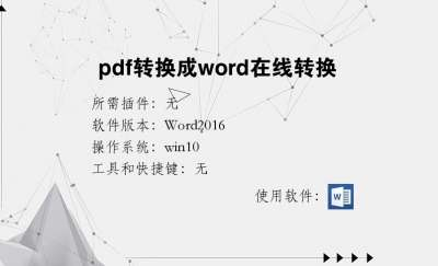 pdf转换成word在线转换