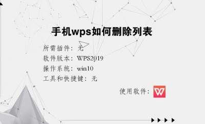 手机wps如何删除列表