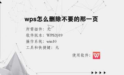 wps怎么删除不要的那一页