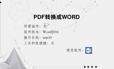 PDF转换成WORD