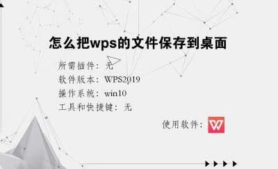 怎么把wps的文件保存到桌面