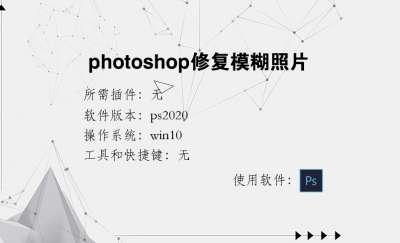 photoshop修复模糊照片