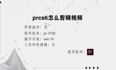 prcs6怎么剪辑视频