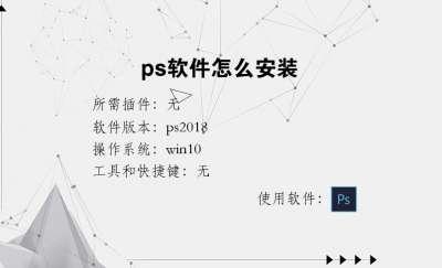 ps软件怎么安装