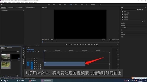 pr怎么加视频效果