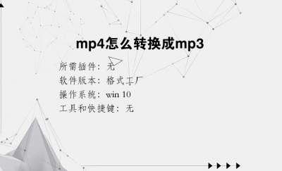 mp4怎么转换成mp3