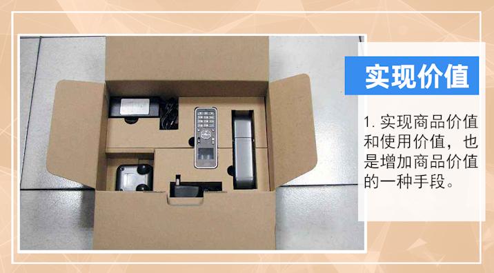 产品包装的作用是什么