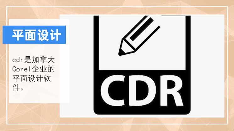 cdr是什么