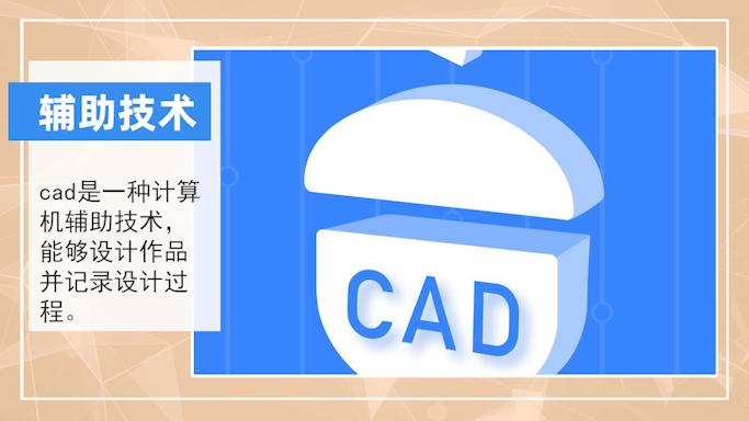 cad是什么