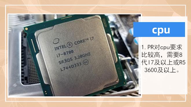 运行pr2019的电脑配置