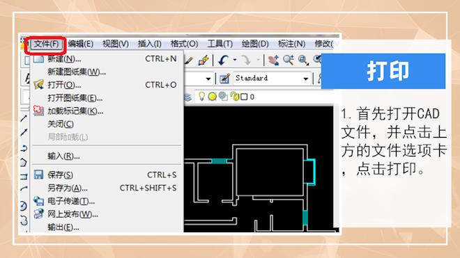 cad怎样保存为PDF