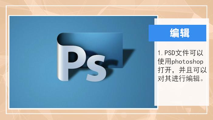 psd文件用什么打开