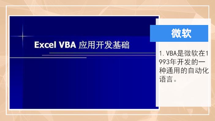 vba是什么