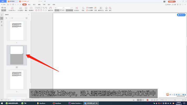 wps怎么删除pdf空白页