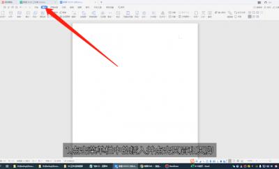 wps页眉怎么设置从第几页开始