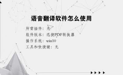 语音翻译软件怎么使用