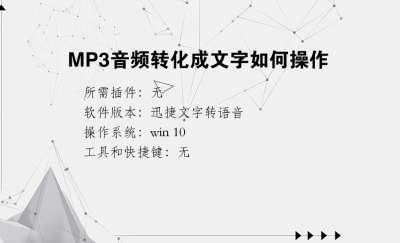MP3音频转化成文字如何操作