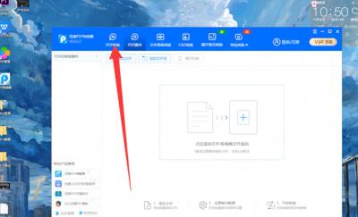 pdf怎么转换成jpg图片