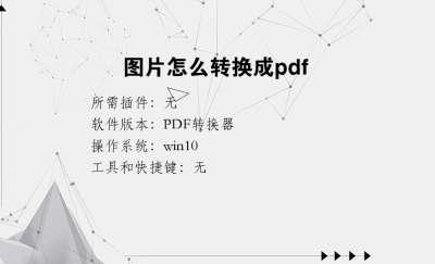 怎么把图片转换成pdf文件
