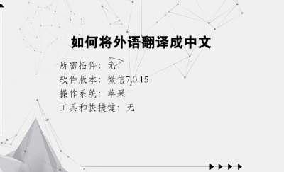 如何将外语翻译成中文