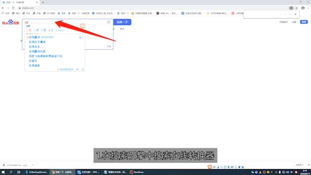 语音翻译器在线翻译怎么做