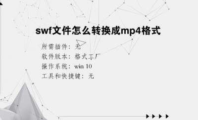 swf文件怎么转换成mp4格式