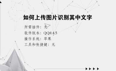 如何上传图片识别其中文字
