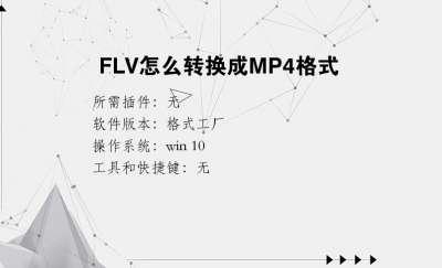 FLV怎么转换成MP4格式