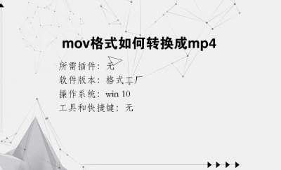 mov格式如何转换成mp4